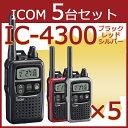 アイコム ICOM IC-4300 5台セット まとめ買い 特定小電力トランシーバー