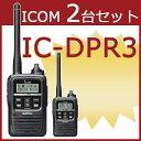 無線機 トランシーバー アイコム IC-DPR3 2台セット(1Wデジタル登録局簡易無線機 防水 インカム ICOM)