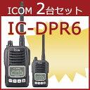 アイコム ICOM IC-DPR6 2台セット 携帯型デジタルトランシーバー 登録局 最大出力5W