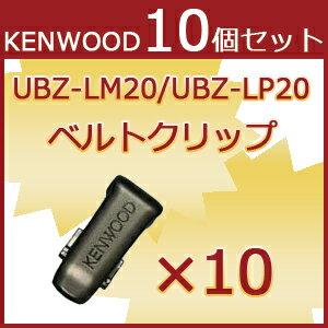 ケンウッド KENWOOD UBZ-LK20/LM20/LP20用 ベルトクリップ 10個セット まとめ買い