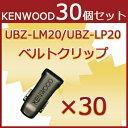 ケンウッド KENWOOD UBZ-LK20/UBZ-LM20/UBZ-LP20対応 ベルトクリップ 30個セット まとめ買い