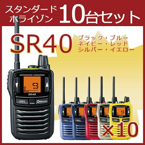 トランシーバー スタンダード 八重洲無線 SR40 10台セット ( 特定小電力トランシーバー インカム STANDARD YAESU )