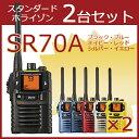 スタンダードホライゾン STANDARD HORIZON 八重洲無線 SR70A 2台セット まとめ買い 特定小電力トランシーバー