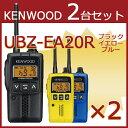 ケンウッド KENWOOD UBZ-EA20R 特定小電力トランシーバー 2台セット まとめ買い