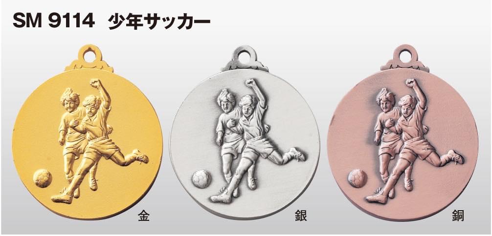 SMメダル40mm 少年サッカー(プラケース・首掛けリボンあり) SM9114A/A-1