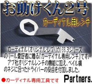 パートナーズカーディナル3用レンチお助君2号