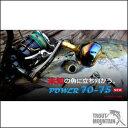 【送料無料】リブレ(メガテック)スピニング用 カスタムハンドル OWER70-75(パワー 70-75)