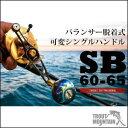 【送料無料】リブレ(メガテック)ベイト用 SB 60-65(エスビー 60-65)