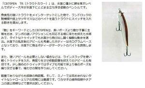 スミスチェリーブラッドCB70PENTR【70mm/4.3g】
