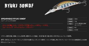 �ģգϡڥǥ奪��SPEARHEADRYUKI��奦��50MDF��50mm/3.4g��