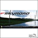 【送料無料】メジャークラフトスカイロード【SKR-702ML/S】【スピニングモデル】