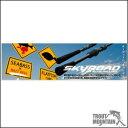【送料無料】メジャークラフトスカイロード/フラットフィッシュロッド/サーフフラットモデル【SKR-1062SURF】