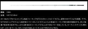 【送料無料】ゼスタ(下田漁具)ランウェイVR【10MH】