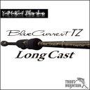 【即納】【送料無料】YAMAGA Blanks(ヤマガブランクス)【BlueCurrent 83/TZ LongCast】 (ブルーカレント TZ ロングキャスト)【トルザイトガイド】【スピニングモデル】