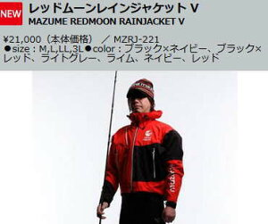 【送料無料】オレンジブルーmazume(マズメ)レッドムーンレインジャケットV【MZRJ-221】