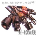 T-Craft(Tクラフト)パラ・ストリングス