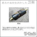 【即納】T-Craft(Tクラフト)マグネットリリーサーSサイズ【黒柿】【NEWモデル】