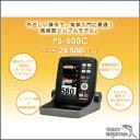 【送料無料】ホンデックス4.3型ワイドカラー液晶ポータブル魚探【PS-500C】