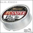 サンラインシューター・FC スナイパー 2lb【100m】