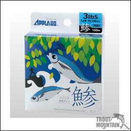 サンヨーナイロンAPPLAUD(アプロード)鯵 アジング専用ライン【150m】(2〜4lb)