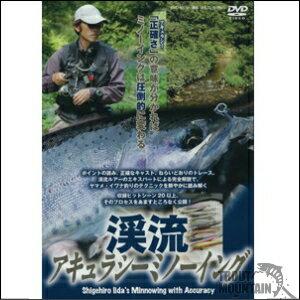 DVD渓流アキュラシーミノーイング