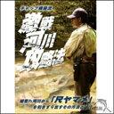 DVD激戦河川攻略法【チャップ横田】