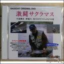 DVDバスデイ 激闘サクラマス