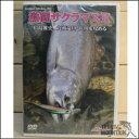 DVDバスデイ 激闘サクラマス2
