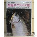 DVDバスデイ 激闘サクラマス3
