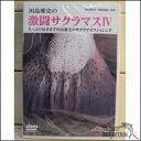 DVDバスデイ 激闘サクラマス4