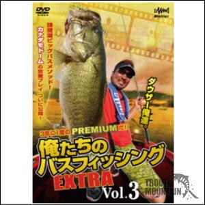 DVD俺たちのバスフィッシングEXTRAvol3