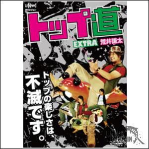 DVDトップ道EXTRA