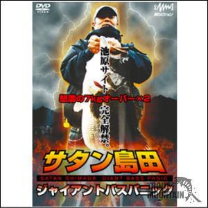 DVDサタン島田ジャイアントバスパニック