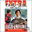 DVD ╗│╦▄┬└╧║ббе┴е╠╞╗░ь─╛└■ EXTRA vol.2