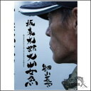 DVD坂東太郎大山女魚