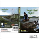 DVD飯田重祐 Single Hook Style 2(シングルフックスタイル2)