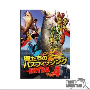 DVD俺たちのバスフィッシングEXTRAVol4