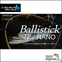 【即納】【送料無料】YAMAGA Blanks(ヤマガブランクス)Ballistick(バリスティック)【102MH TZ/NANO (102MH TZ ナノ)...