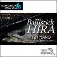 【送料無料】YAMAGA Blanks(ヤマガブランクス)Ballistick HIRA TZ/NANO(バリスティック ヒラ )【HIRA 11MH TZ/NANO】【シーバスロッド】【スピニングモデル】