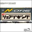 【送料無料】メジャークラフトエヌワン/【NSS-962M/S...