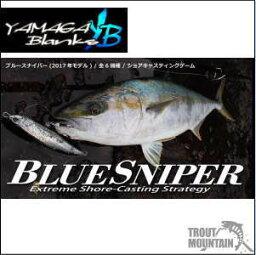 【送料無料】【ご予約】YAMAGA Blanks(ヤマガブランクス)BlueSniper 100M【ブルースナイパー100M】【スピニングモデル】