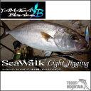 【ご予約】【送料無料】YAMAGA Blanks(ヤマガブランクス)SeaWalk Light Jigging 64ML【シーウォーク ライトジギング 64ML】【スピニングモデル】