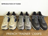 【SALE!!】REPRODUCTION OF FOUND(リプロダクションオブファウンド)1300FS/フレンチトレーナー Men'sランニングソール レトロスニーカー