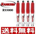 【送料無料】トヨタ 200系ハイエース 4WD【ランチョ RS5000 ショック】(一台分)【 正規メーカー品 】RS5214/RS5008A
