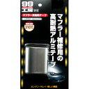 マフラー補修用の高耐熱アルミテープ☆【99工房マフラー高耐熱テープ】