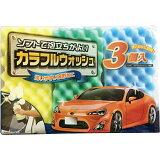 お徳用3個入り◎ソフトで泡立ちのよい洗車スポンジ☆【E-019 洗車スポンジ3P】