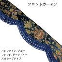 【受注製作】トラック内装用品…金華山フロントカーテン(バレン...