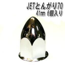 斬新なデザインで足元に個性的な輝き☆【JETとんがり70フロント/リア共通ナットカバー41mm(6個入り)】