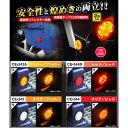 【人気シリーズ】高輝度チップLED8個使用で安全性と輝き両立☆【流星レフランプ丸DC24V(アンバー/アンバー)】