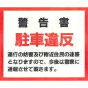 【駐車違反(5枚入り)(そのほかシリーズ)】